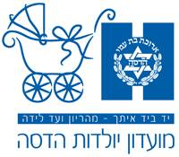 מועדון הדסה יולדות, פעילות גופנית, נשים בהריון, לאחר לידה